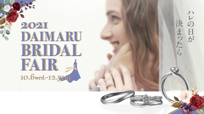 2021 DAIMARU BRIDAL FAIR