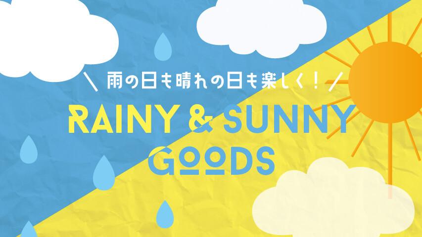 RAINY & SUNNY GOODS