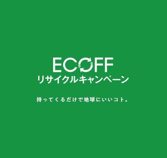 エコフショッピングサポートチケット 対象外売場・対象外ブランドについて 2021年10月