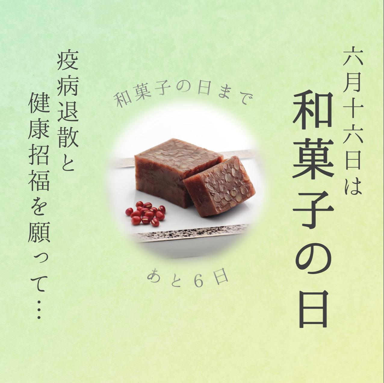 【6月16日は和菓子の日】第11話/全16話