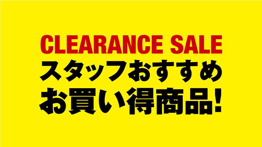 CLEARANCE  SALE スタッフおすすめ お買い得商品!
