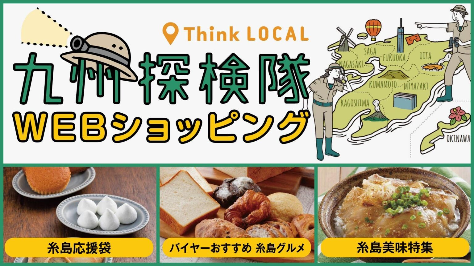 THINK LOCAL 九州探検隊 糸島グルメ特集