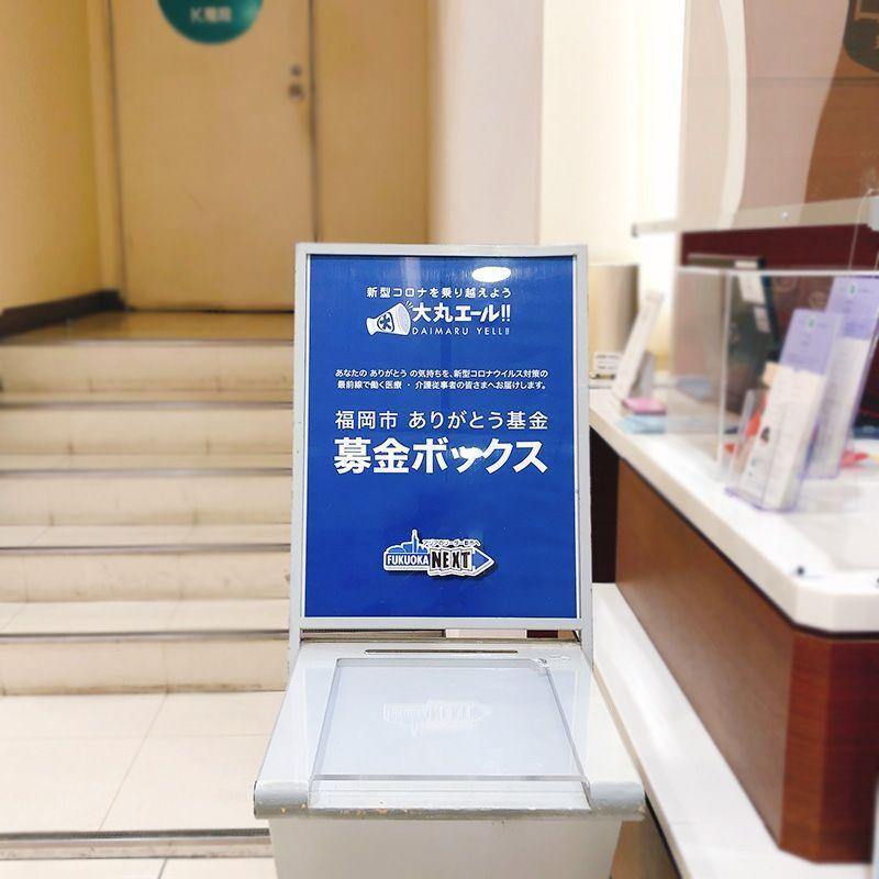 福岡市ありがとう基金への寄付活動 募金ボックス設置