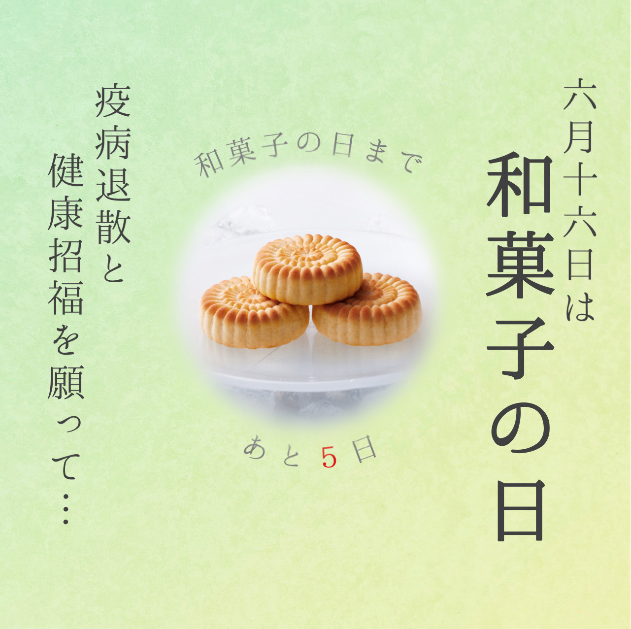 【6月16日は和菓子の日】第12話/全16話