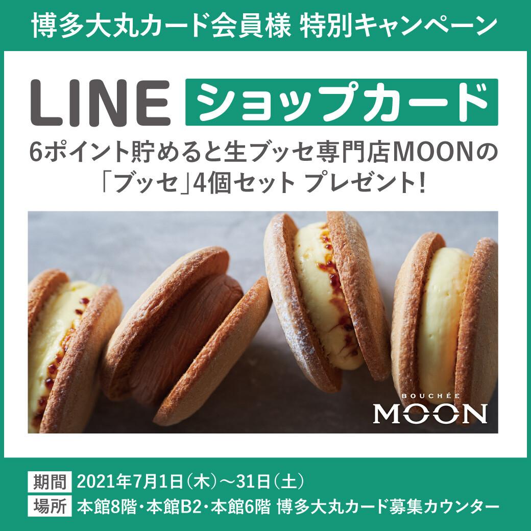 博多大丸カード会員様 特別キャンペーン LINEショップカード で スタンプを貯めて生ブッセ専門店MOONの「ブッセ」をGETしよう!