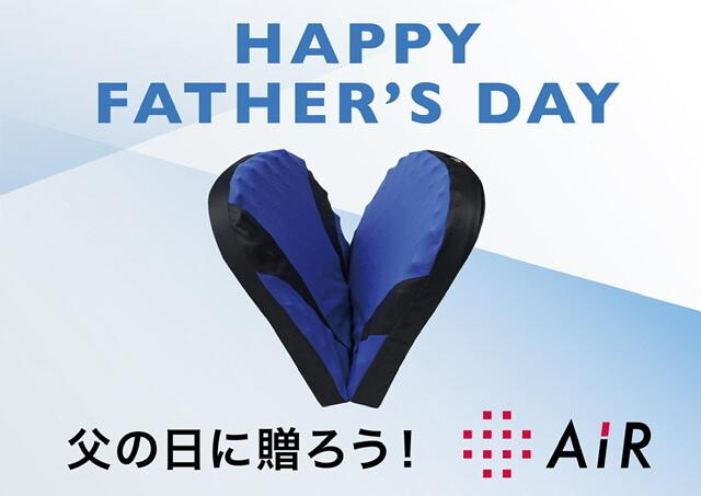 お父さんいつもありがとう。