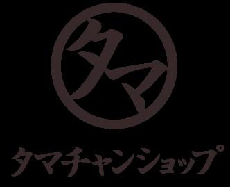 タマチャンショップ基本のキ!定番人気商品3つ ~お手軽料理編~