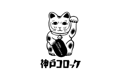 神戸コロッケ