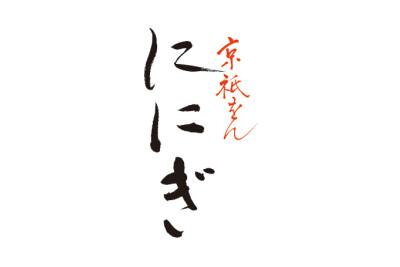 京都祇をん ににぎ