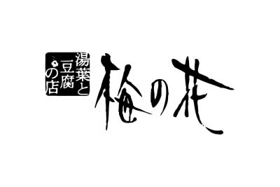 梅の花(豆腐・湯葉惣菜)