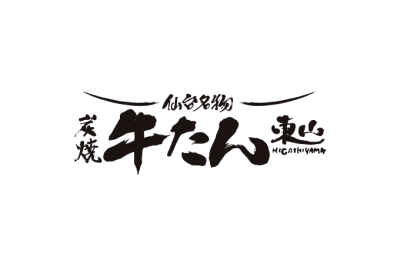 炭焼き牛タン 東山