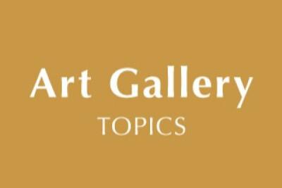 アートギャラリー TOPICS