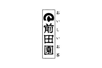 前田園(銘茶)