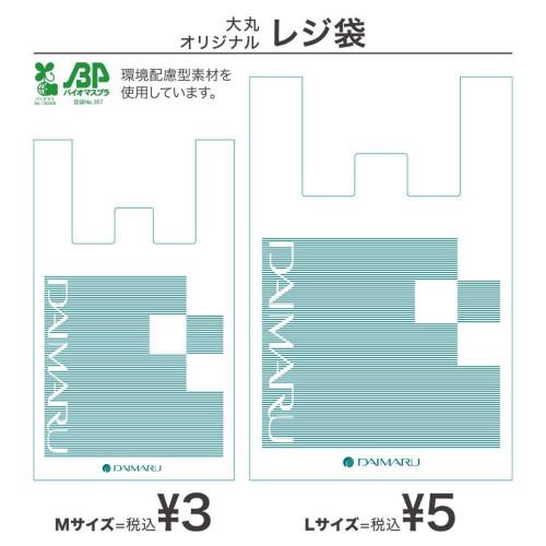 大丸・松坂屋オリジナルレジ袋は有料化いたしました