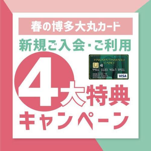 博多大丸カードキャンペーン