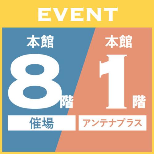 6月の催事ラインナップ!