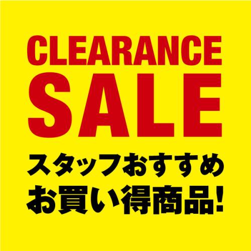 クリアランス スタッフおすすめお買い得商品!