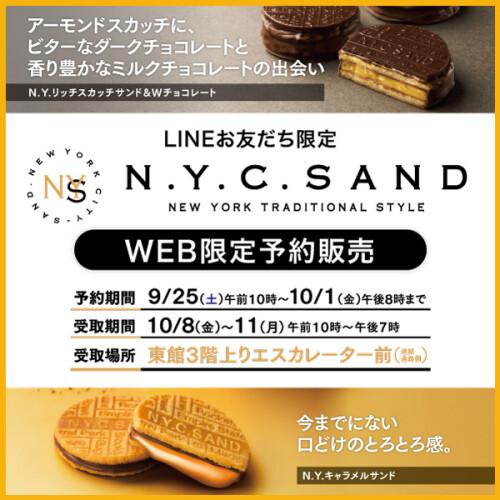 N.Y.C.SAND WEB限定予約販売