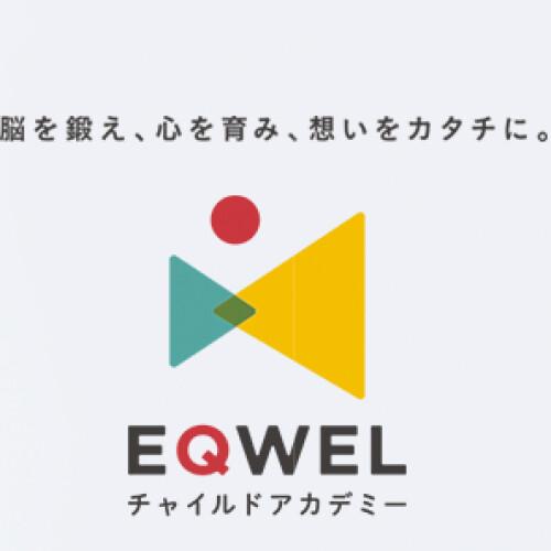 「イクウェル(EQWEL)チャイルドアカデミーの幼児教室」  10月