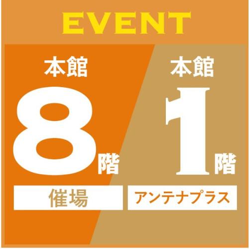9月の催事ラインナップ!