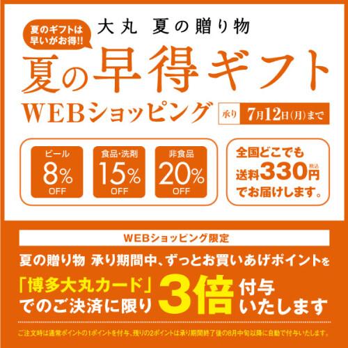 夏の早特ギフト WEBショッピング