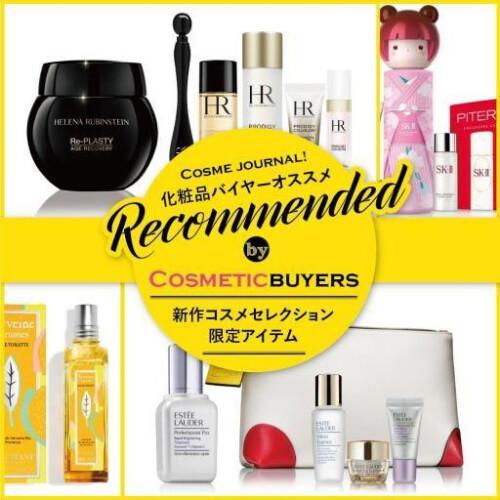 Cosme journal! 化粧品バイヤーオススメ 新作コスメセレクション  限定アイテム
