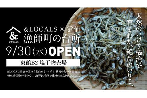 &LOCALS×雲仙 漁師町の台所