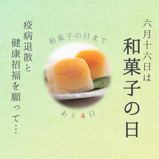 【6月16日は和菓子の日】第13話/全16話