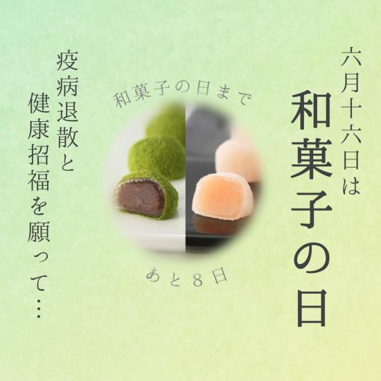 【6月16日は和菓子の日】第9話/全16話