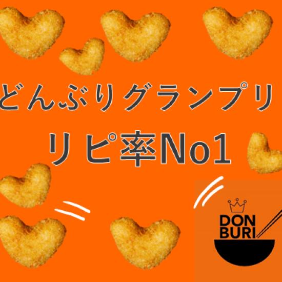 ☆どんぶりグランプリ☆リピート率No1の丼はこれだ!!