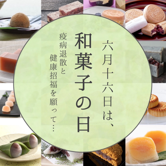 本日! 6月16日は和菓子の日 ~あとがき~