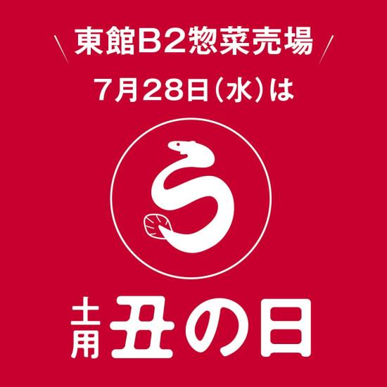 7月28日は【土用の丑の日】 おすすめうなぎ3選!