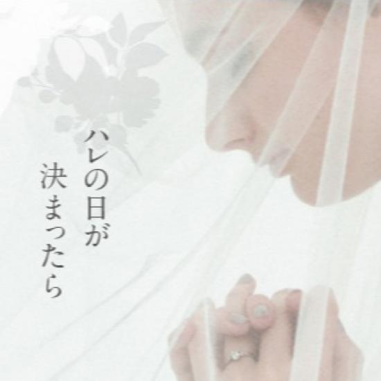 大丸ブライダル×キレイプロジェクト 化粧品ご優待のおしらせ