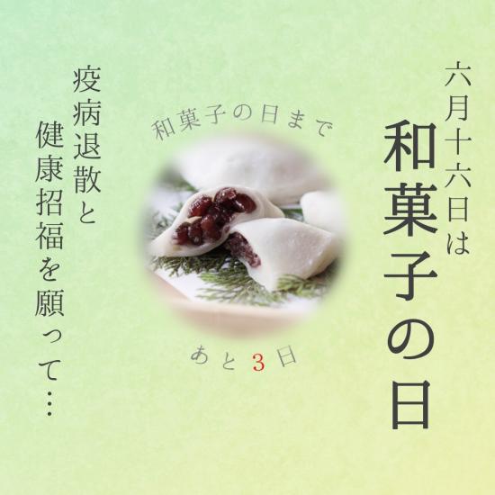 【6月16日は和菓子の日】 第14話/全16話