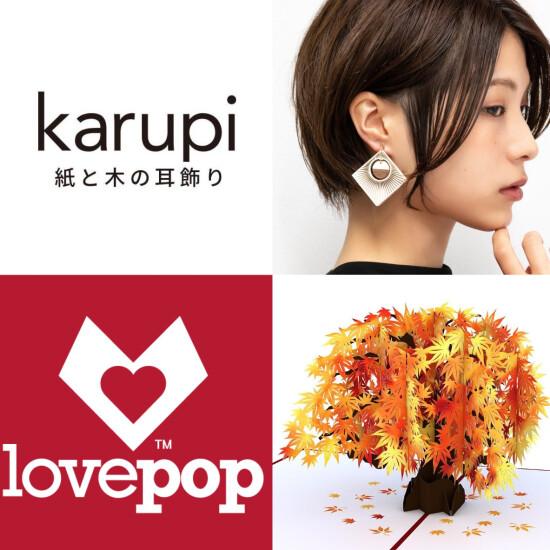 紙と木の耳飾り『 karupi 』&飛び出すグリーティングカード『 lovepop 』期間限定ショップ