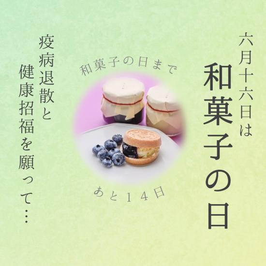 【6月16日は和菓子の日】 第3話/全16話