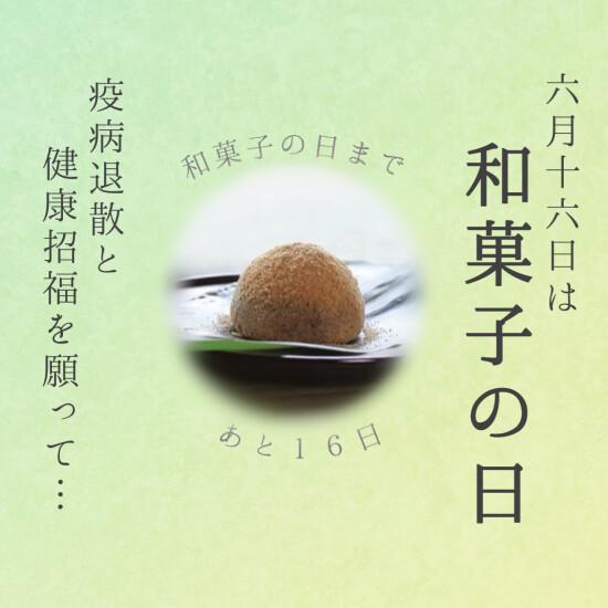 【6月16日は和菓子の日】 第1話/全16話