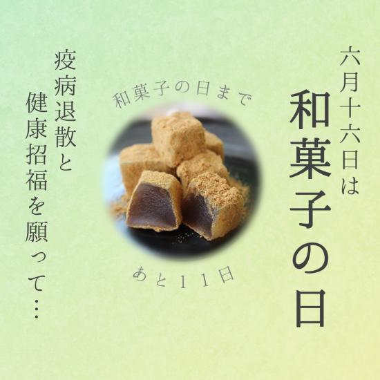 【6月16日は和菓子の日】第6話/全16話