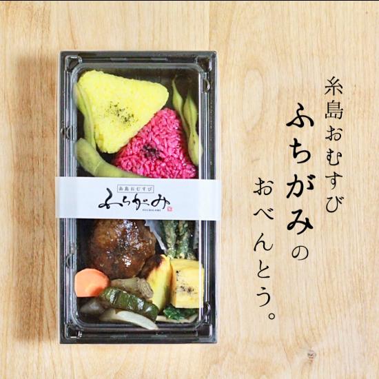【NEW SHOP】糸島おむすび「ふちがみ」のおべんとう。