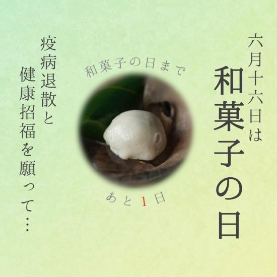 【6月16日は和菓子の日】最終話/全16話