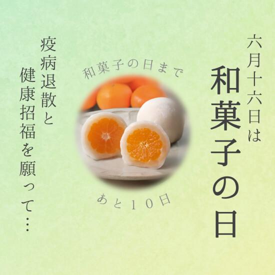 【6月16日は和菓子の日】第7話/全16話