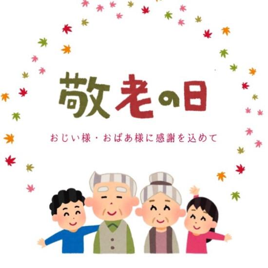 敬老の日 おすすめ和菓子
