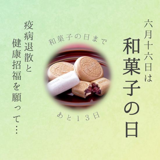 【6月16日は和菓子の日】第4話/全16話
