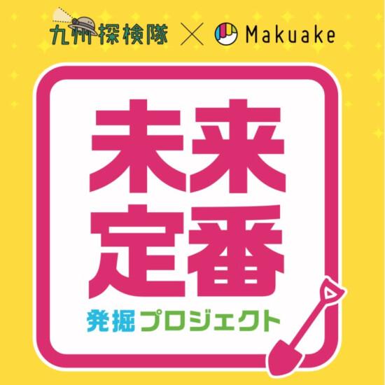 大丸×Makuake  ~九州のこんなイイモノ作ります~