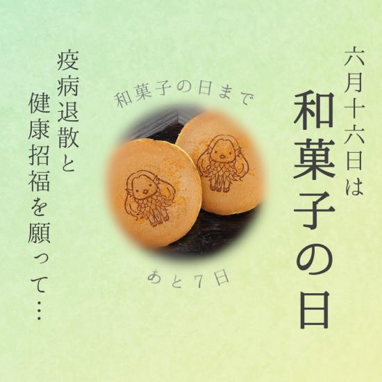 【6月16日は和菓子の日】 第10話/全16話