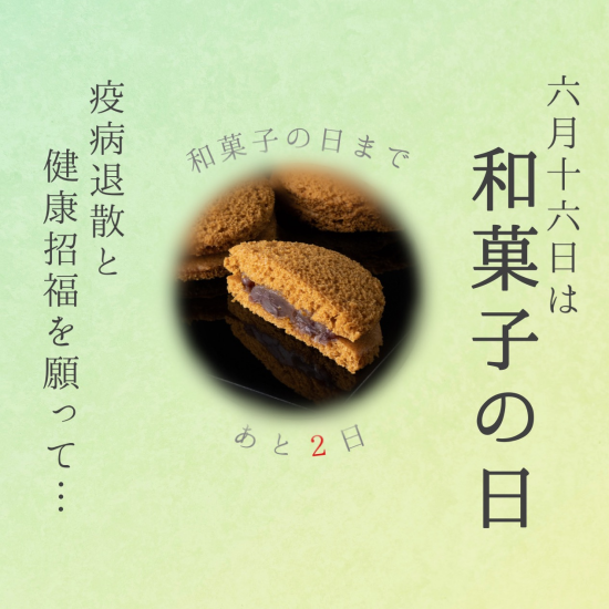 【6月16日は和菓子の日】第15話/全16話