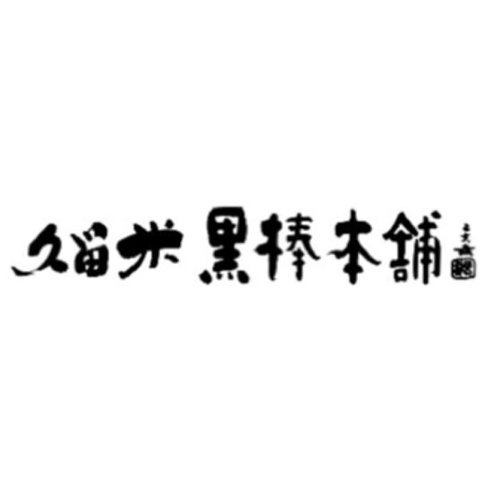 ★期間限定ショップ★ 久留米黒棒本舗