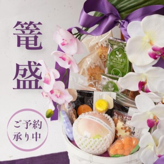 イチリュウ☆2021年 御供用 籠盛りご予約・販売のお知らせ