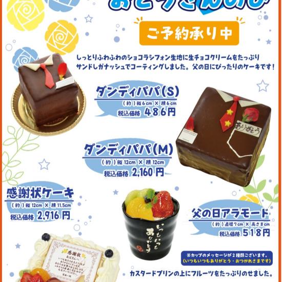 イチリュウ☆父の日のケーキ