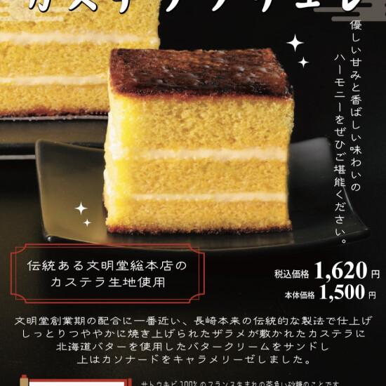 パティスリーイチリュウ☆秋限定のケーキ